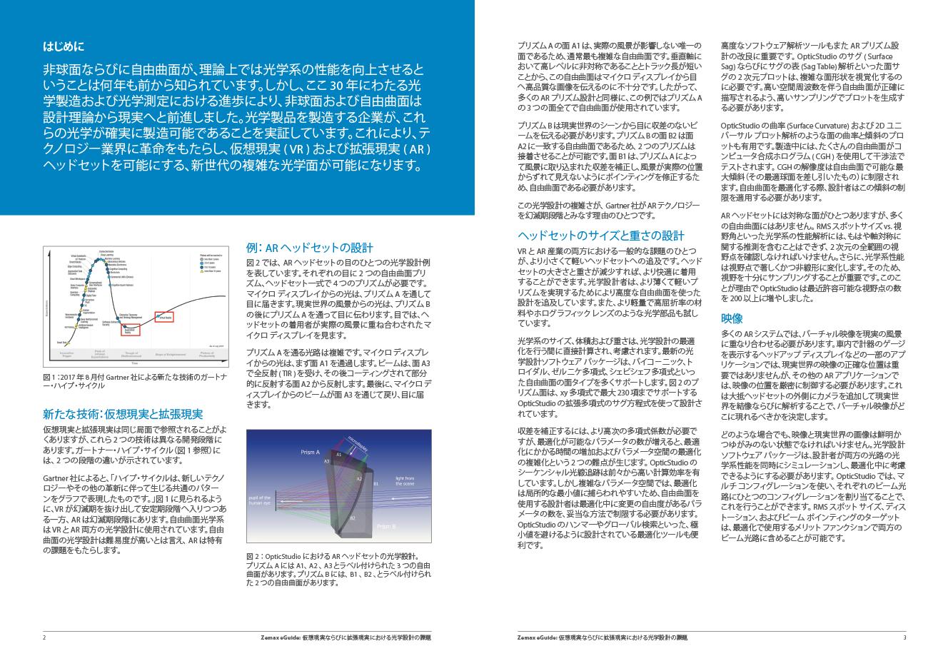 仮想現実ならびに拡張現実における光学設計の課題 Sneak Preview