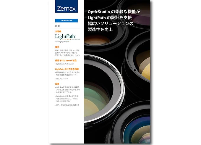 OpticStudioの柔軟な機能が LightPathの設計を支援<br>幅広いソリューションの製造性を向上