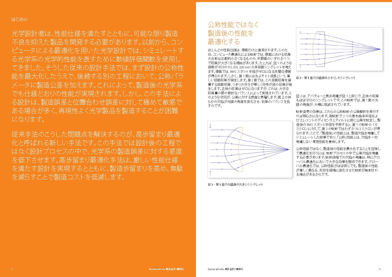 高歩留まり最適化:より製造性の高い設計を実現するプロセスの合理化 Sneak Preview