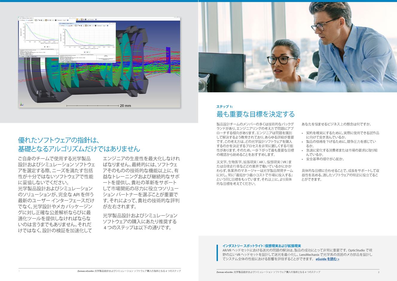 光学製品設計およびシミュレーション ソフトウェア購入の指針となる 4 つのステップ Sneak Preview