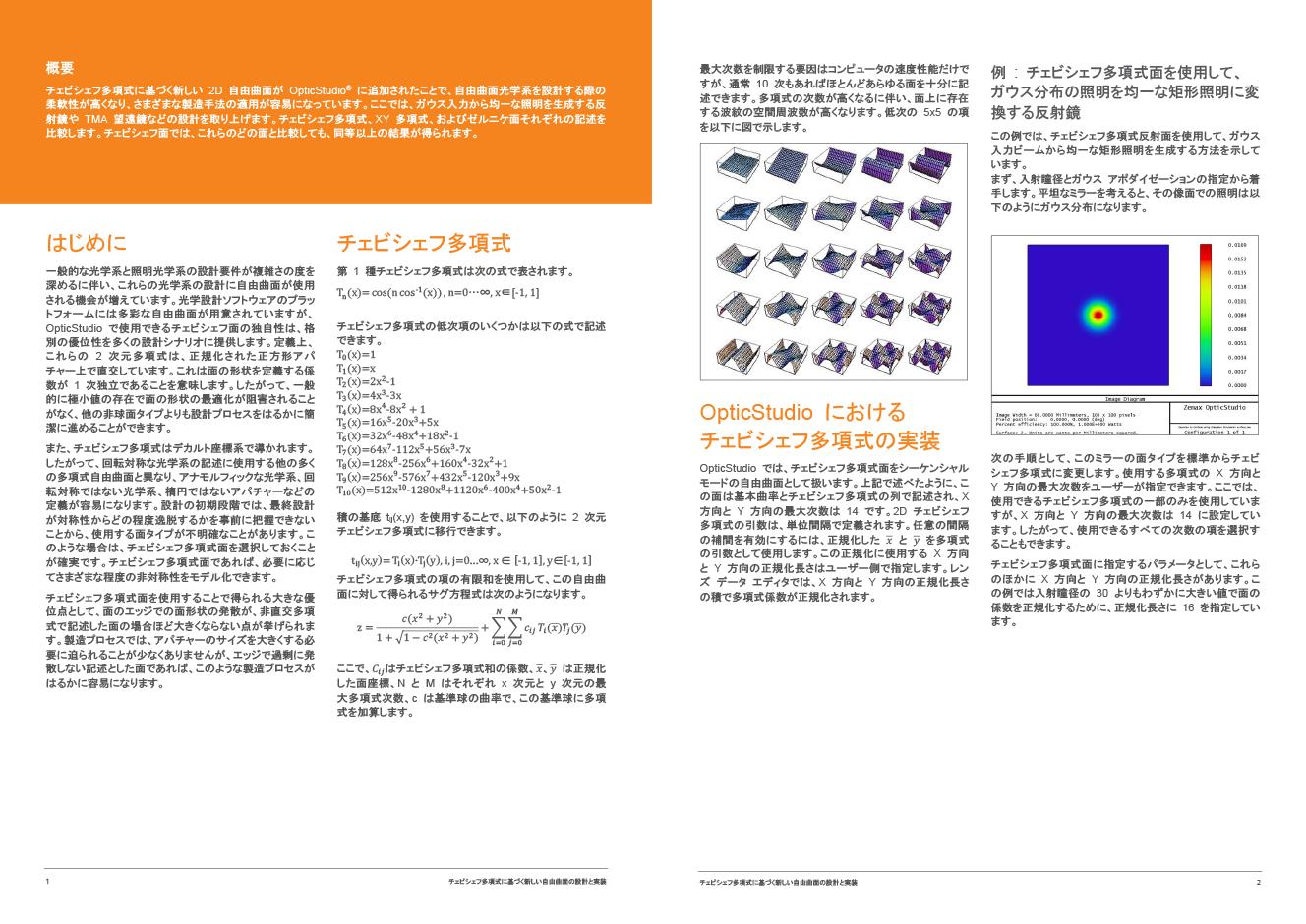 チェビチェフ多項式に基づく新たな自由曲面の設計と実装 Sneak Preview