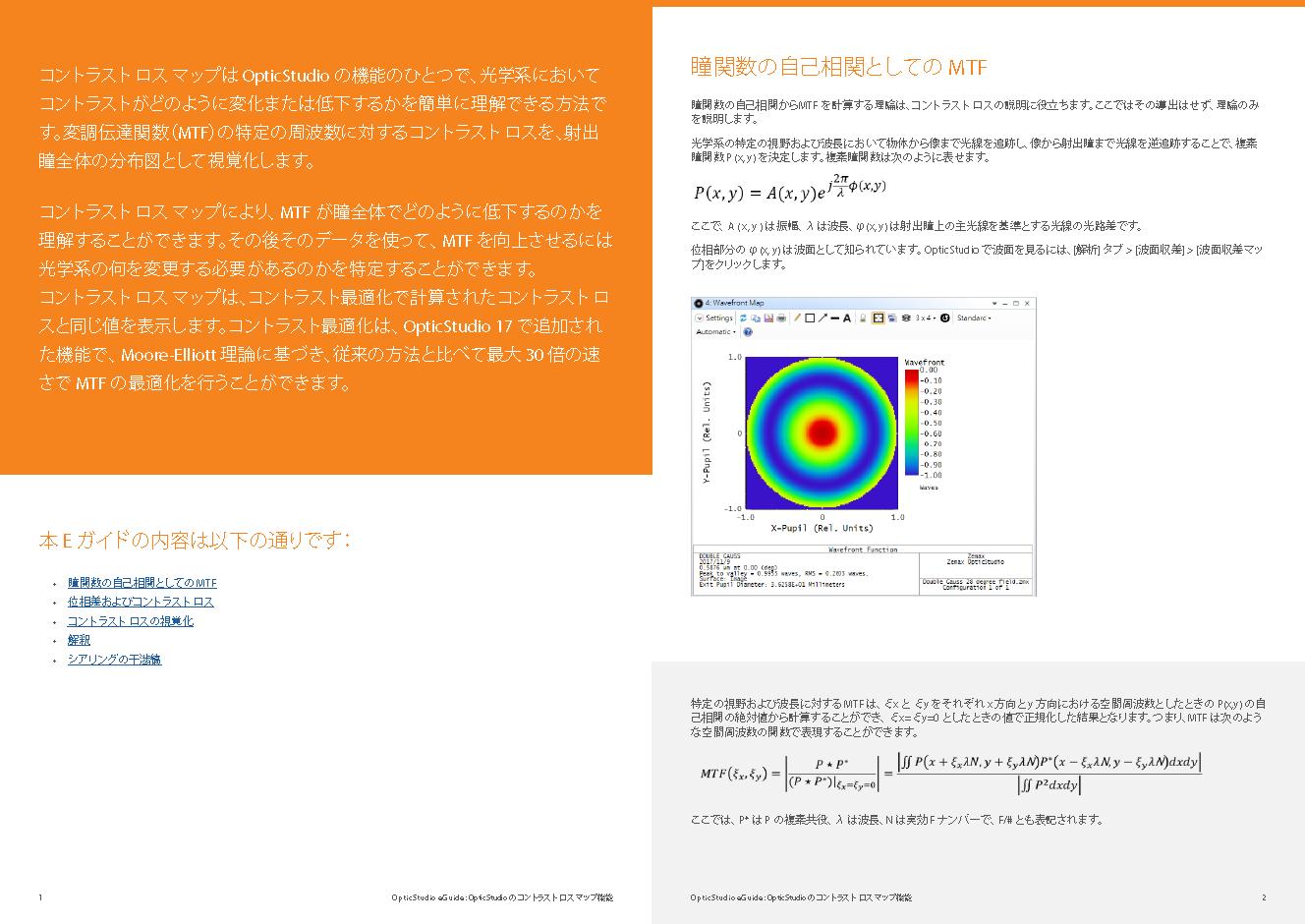 OpticStudio コントラスト ロス マップ機能 Sneak Preview