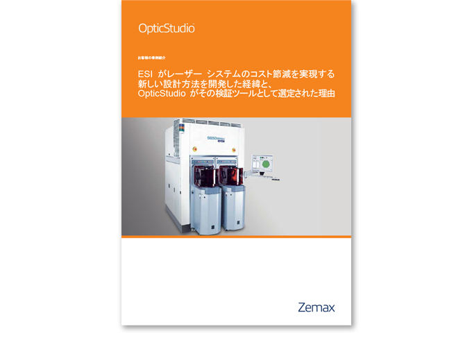 ESI が開発した新たな設計手法によるレーザー システムのコスト削減