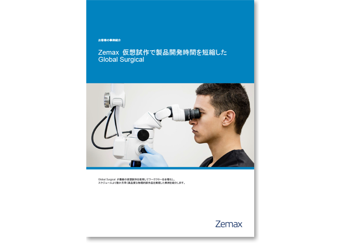 Zemax Virtual Prototyping を使用して製品開発時間を短縮した Global Surgical - 日本