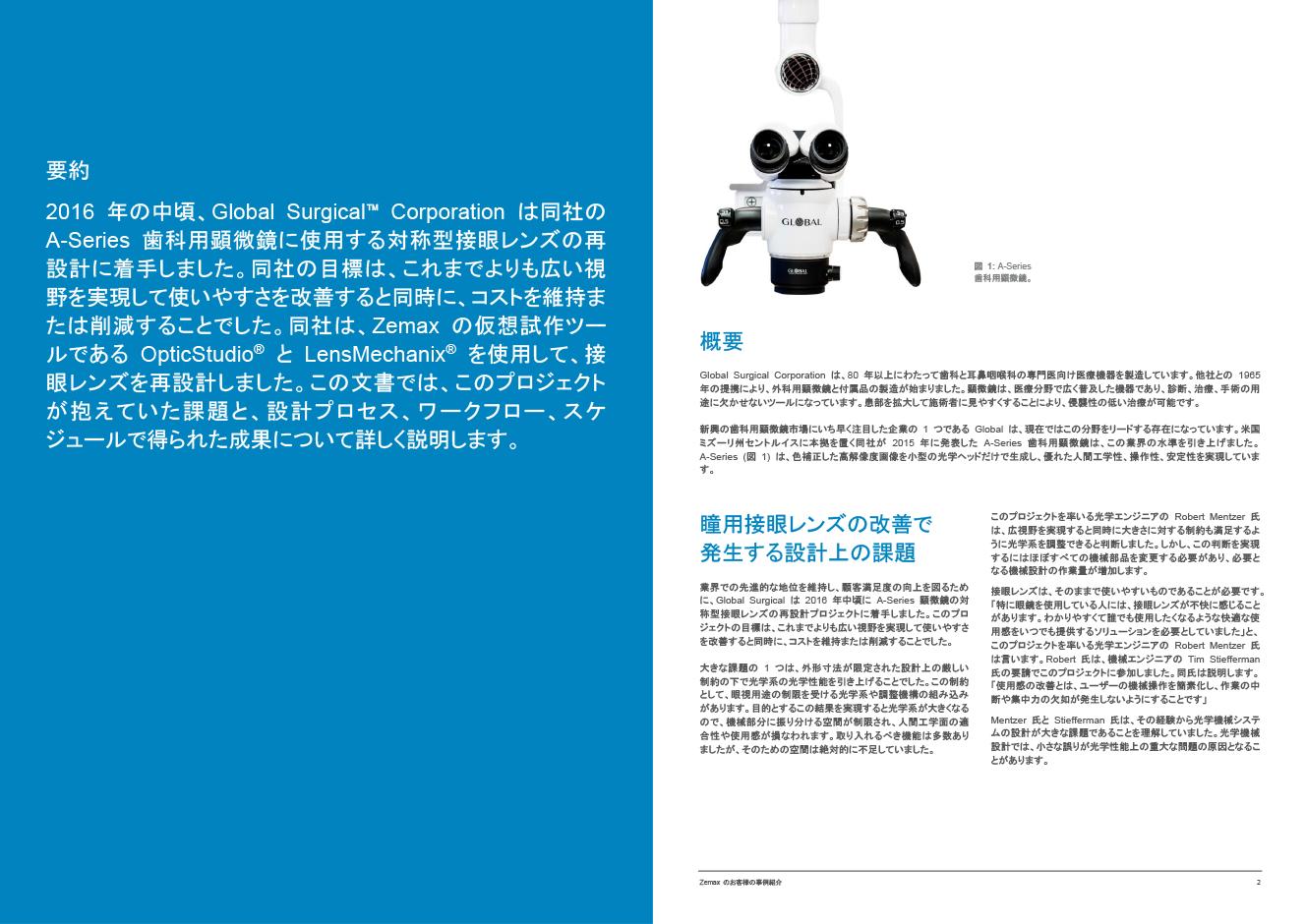 Zemax Virtual Prototyping を使用して製品開発時間を短縮した Global Surgical - 日本 Sneak Preview