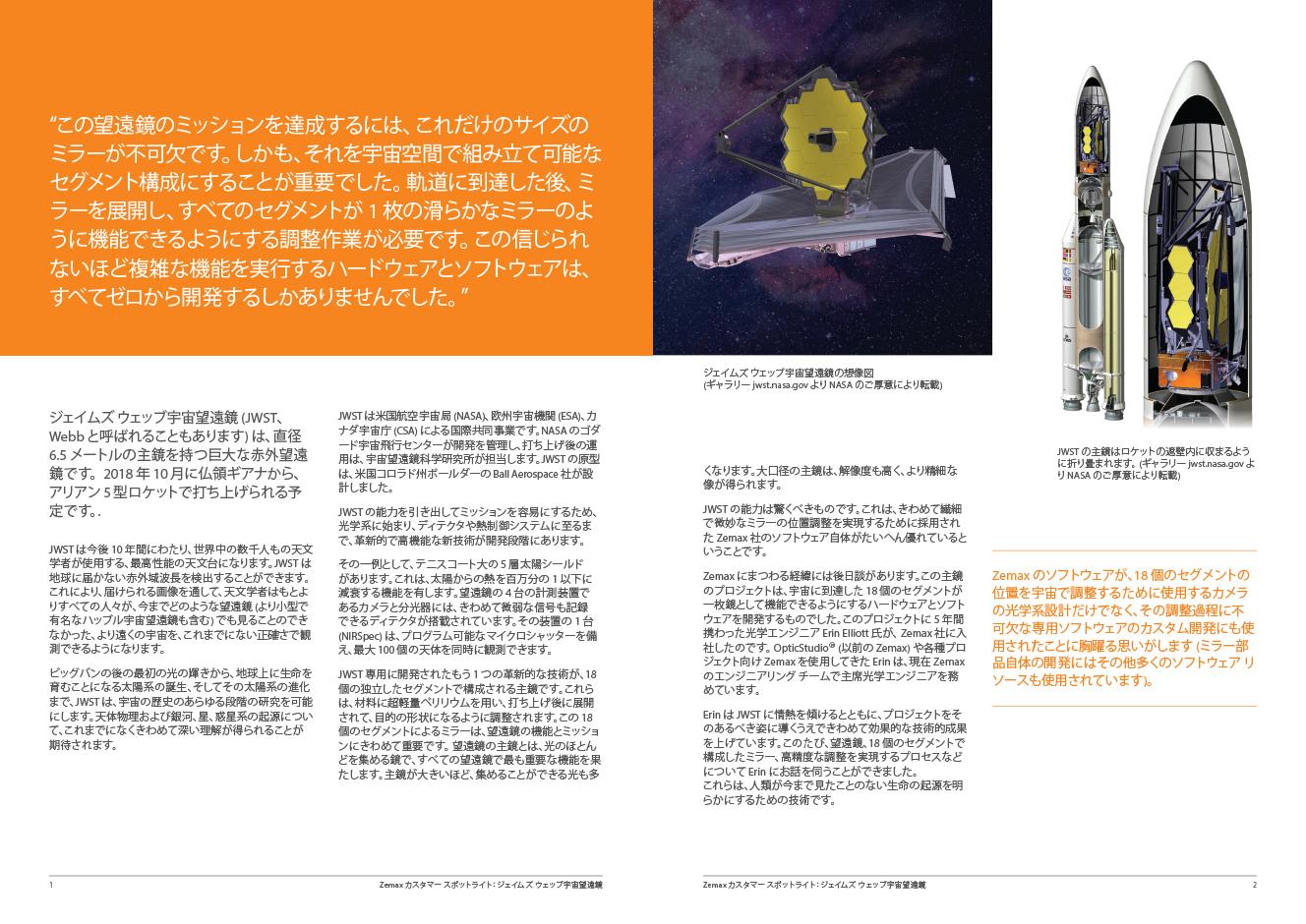 ジェイムズ ウェッブ宇宙望遠鏡の重要な光学系の設計に採用された OpticStudio Sneak Preview