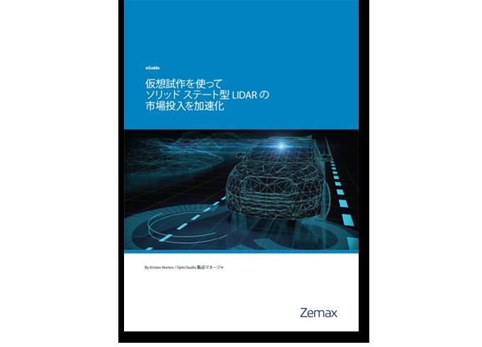 仮想試作を使ってソリッド ステート型 LIDAR の市場投入を加速化