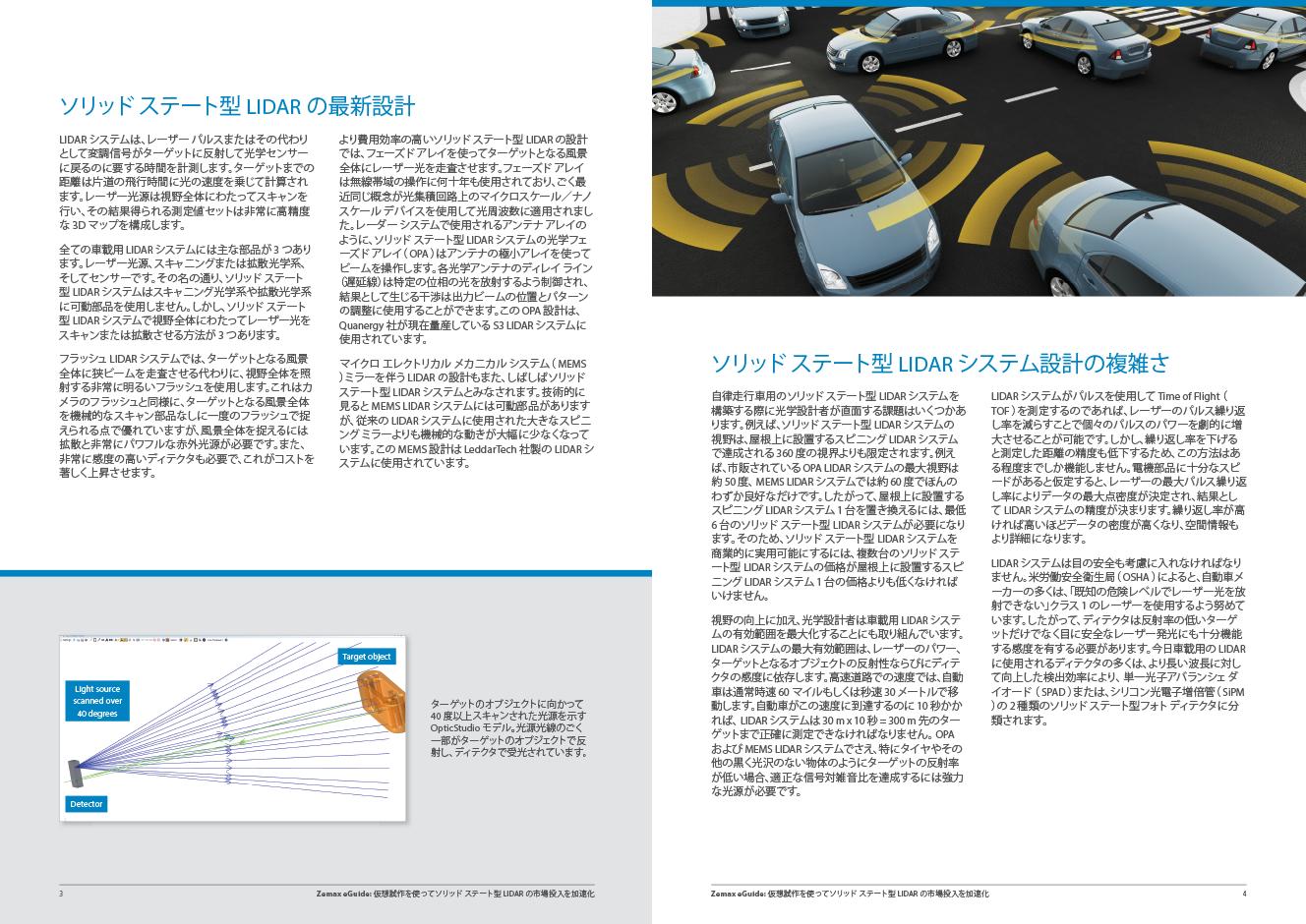 仮想試作を使ってソリッド ステート型 LIDAR の市場投入を加速化 Sneak Preview