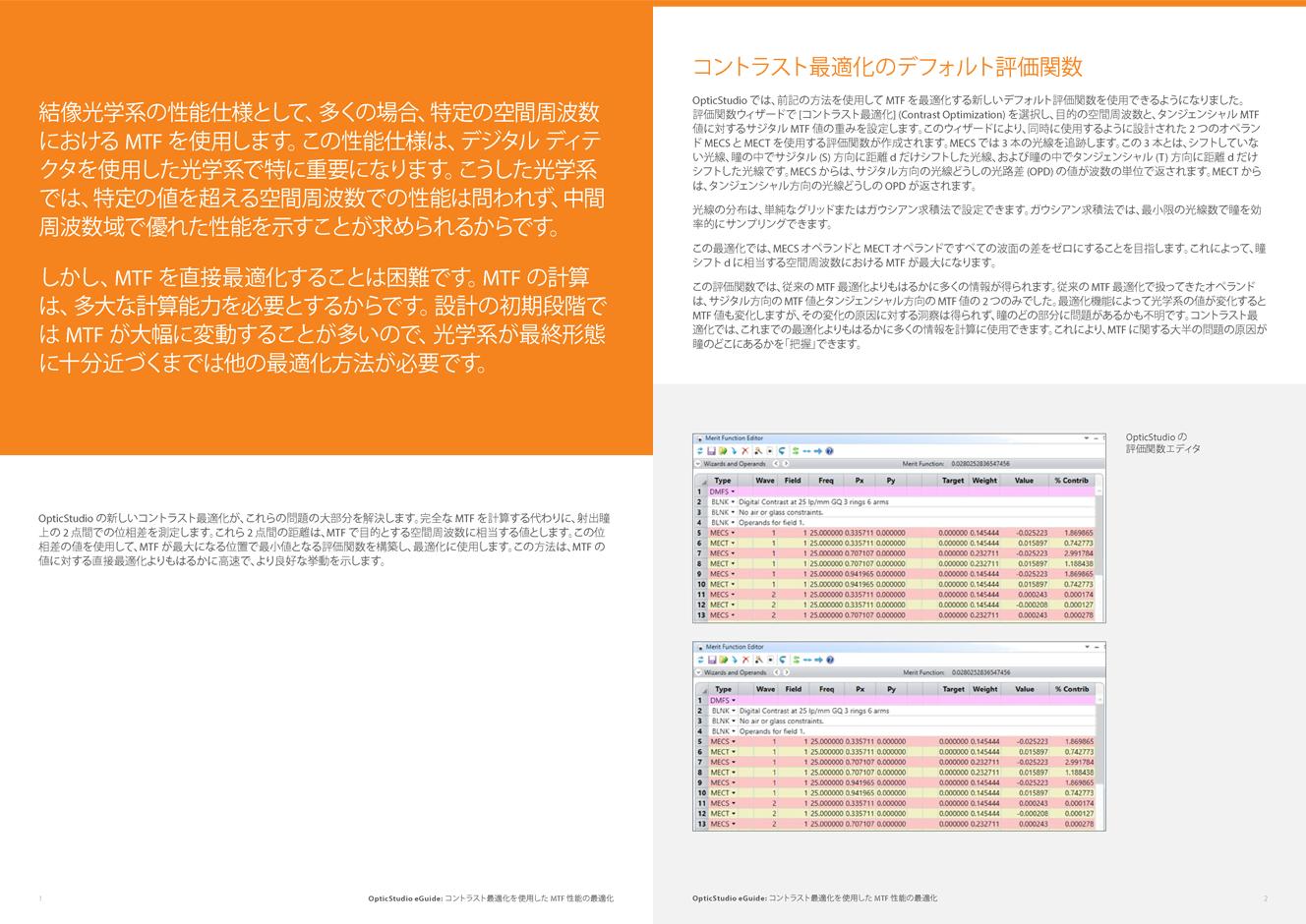 コントラスト最適化を使用した  MTF 性能の最適化 Sneak Preview