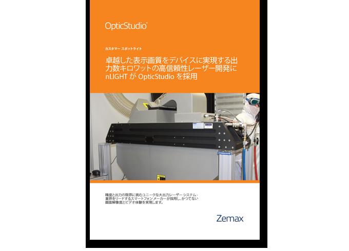卓越した表示画質をデバイスに実現する出力数キロワットの高信頼性レーザー開発に nLIGHT が採用した OpticStudio