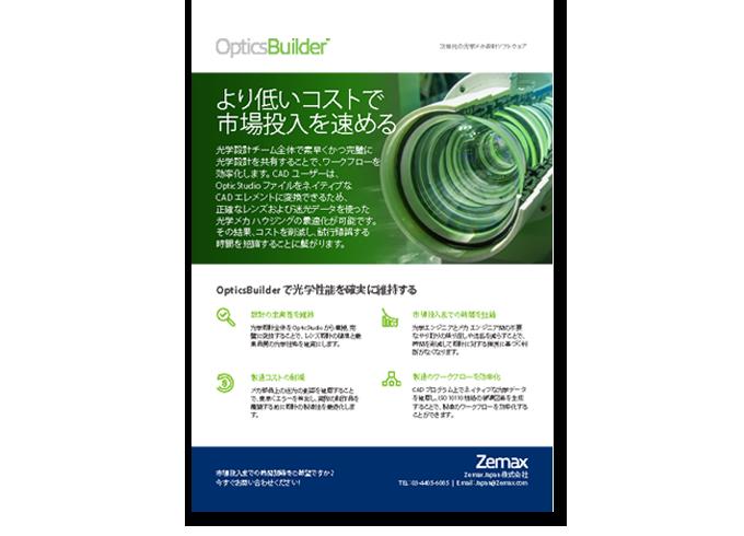簡易光学設計ソフトOpticsBuilderのカタログダウンロード