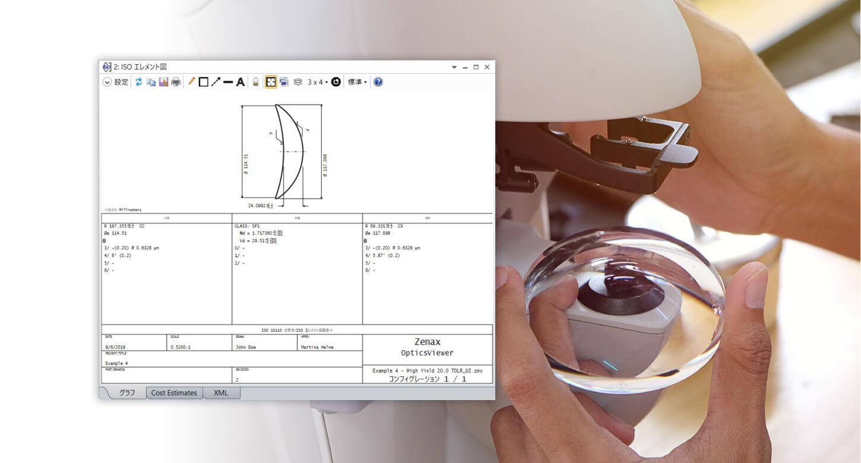 データ共有の充実で、光学設計をおこなわないエンジニアでも光学性能を解析することができます。