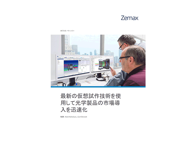 最新の仮想試作技術を使用して光学製品の市場導入を迅速化