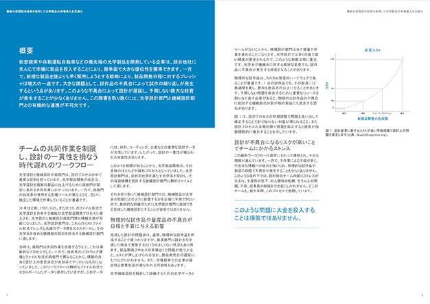 最新の仮想試作技術を使用して光学製品の市場導入を迅速化 Sneak Preview