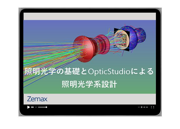 照明光学の基礎と OpticStudio による照明光学系設計