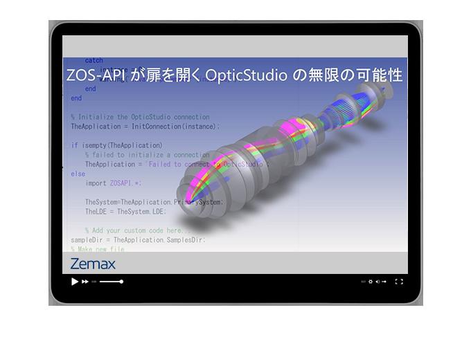 ZOS-API が扉を開く OpticStudio の無限の可能性