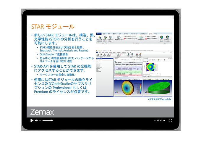 OpticStudio 21.2 最新機能の紹介