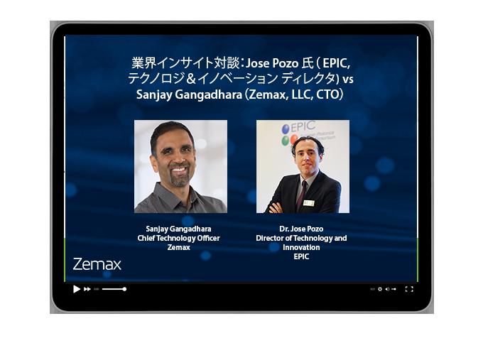 業界インサイト対談:Jose Pozo 氏 ( EPIC, テクノロジ&イノベーション ディレクタ) vs Sanjay Gangadhara (Zemax, LLC, CTO)