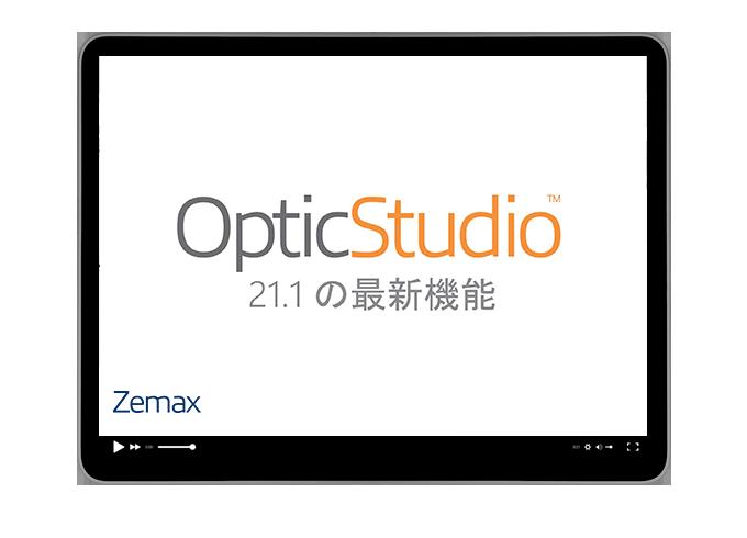 OpticStudio 21.1 最新機能のご紹介