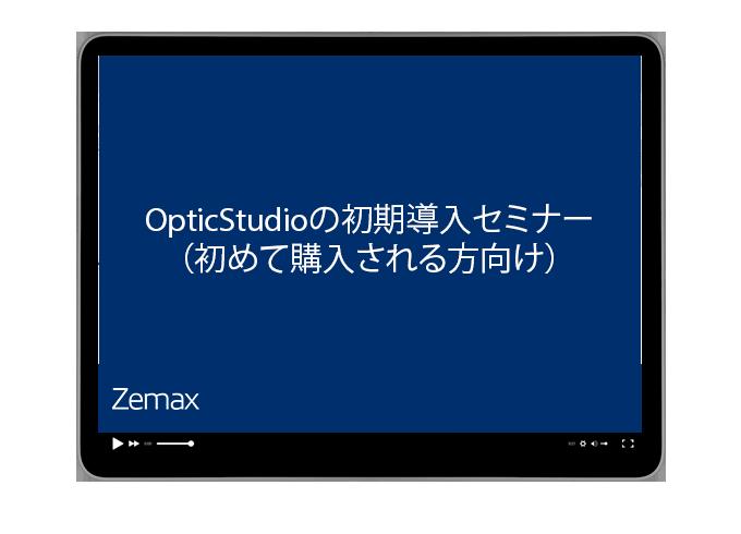 OpticStudioの初期導入セミナー(初めて購入される方向け