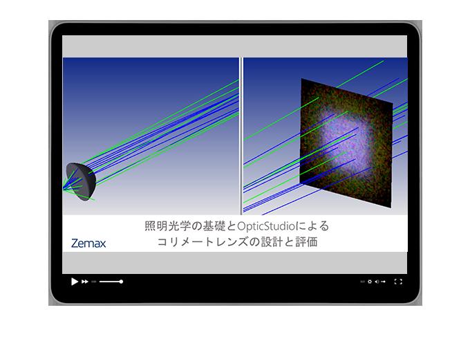 照明光学の基礎と OpticStudio によるコリメートレンズの設計と評価