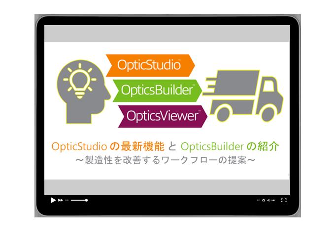 OpticStudio の最新機能と OpticsBuilder の紹介 ~製造性を改善するワークフローの提案~