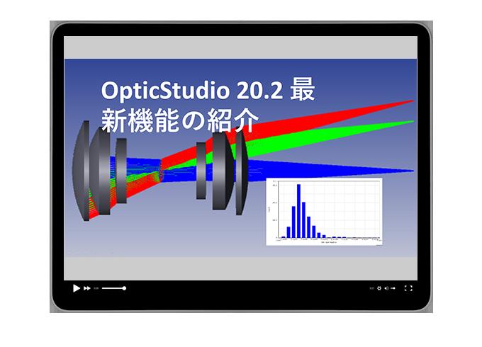 OpticStudio 20.2 最新機能のご紹介