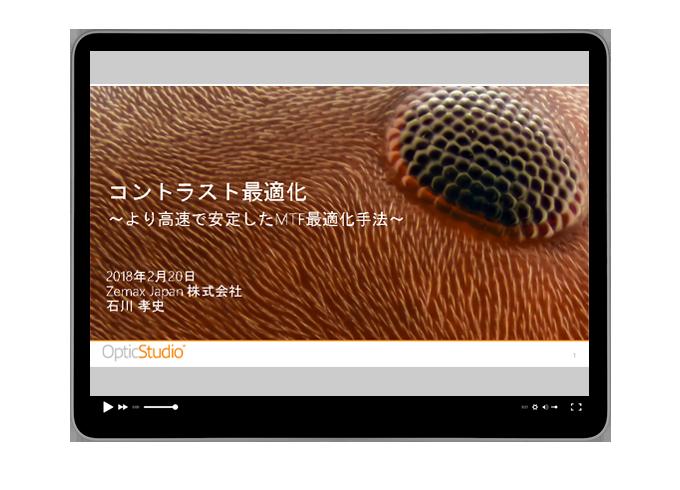 光学設計ソフトOpticStudioのオンラインセミナーのご紹介。